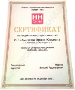 Бумажные сертификаты