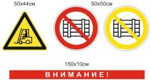 Запрещающая табличка предупреждающая внимание погрузчик