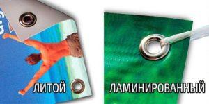 Литой баннер ламинированный и печать на нём