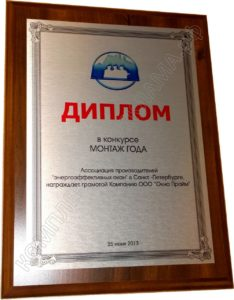 Металлический диплом с плакеткой