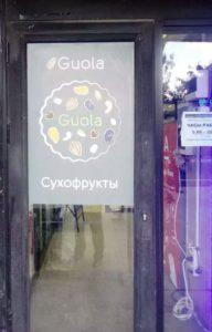 Наклейка на стекло двери магазина