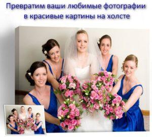 Печать фото на холсте семейная фотография