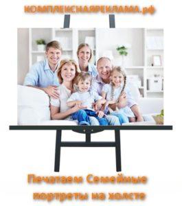 Печать фото на холсте - Семейный портрет