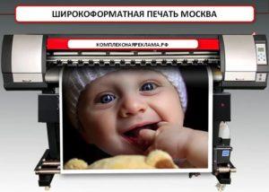 Широкоформатная печать Москва