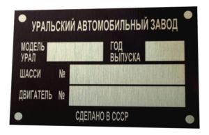 бирки металлические для автотехники, на трактор, бульдозер и кран