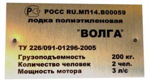 металлическая табличка для водного транспорта на лодку, катер и яхту