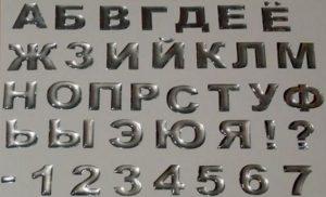 объёмные буквы, цифры, текст 3Д