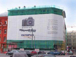 Печать на фасадной баннерной сетке в Москве