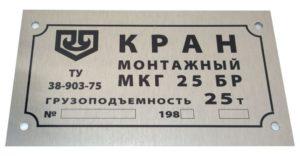 табличка из металла на заказ