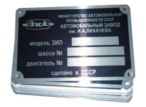 шильдики на автомобиль ГАЗ, ЗИЛ, МАЗ и Урал с прицепом или полуприцепом