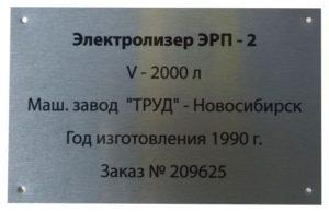 табличка алюминиевая на электрооборудование и электроприборы