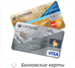 Способ оплаты банковской картой