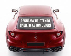 Изготавливаем рекламные наклейки для автотранспорта!