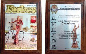 Поздравление, фото на металле чьей-то знакомой из Forbes;  справа — Награда от Академии народного хозяйства