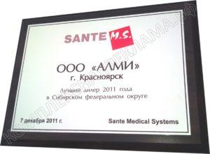 Наградные дипломы для поставщика медицинского оборудования