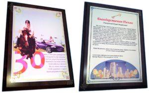 Дня рождения — 30 лет (фотоколлаж);  справа — Благодарственное письмо губернатору от обманутых дольщиков