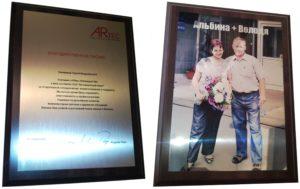 Благодарственное письмо на металле от производителя профиля ПВХ;  справа — Фото на металле с подарочной плакеткой