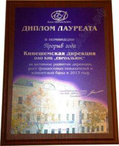 Диплом на металле с плакеткой лауреата Прорыв года