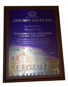 Диплом лауреата в номинации Прорыв года