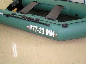 наклейка на лодку