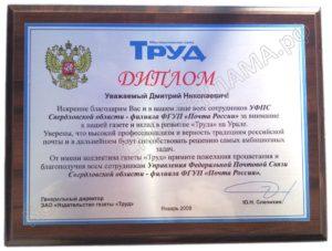 Диплом для общественной газеты ТРУД