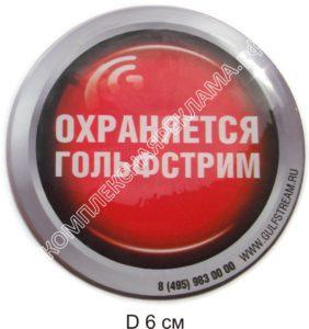 Объёмные наклейки для производителя охранных систем