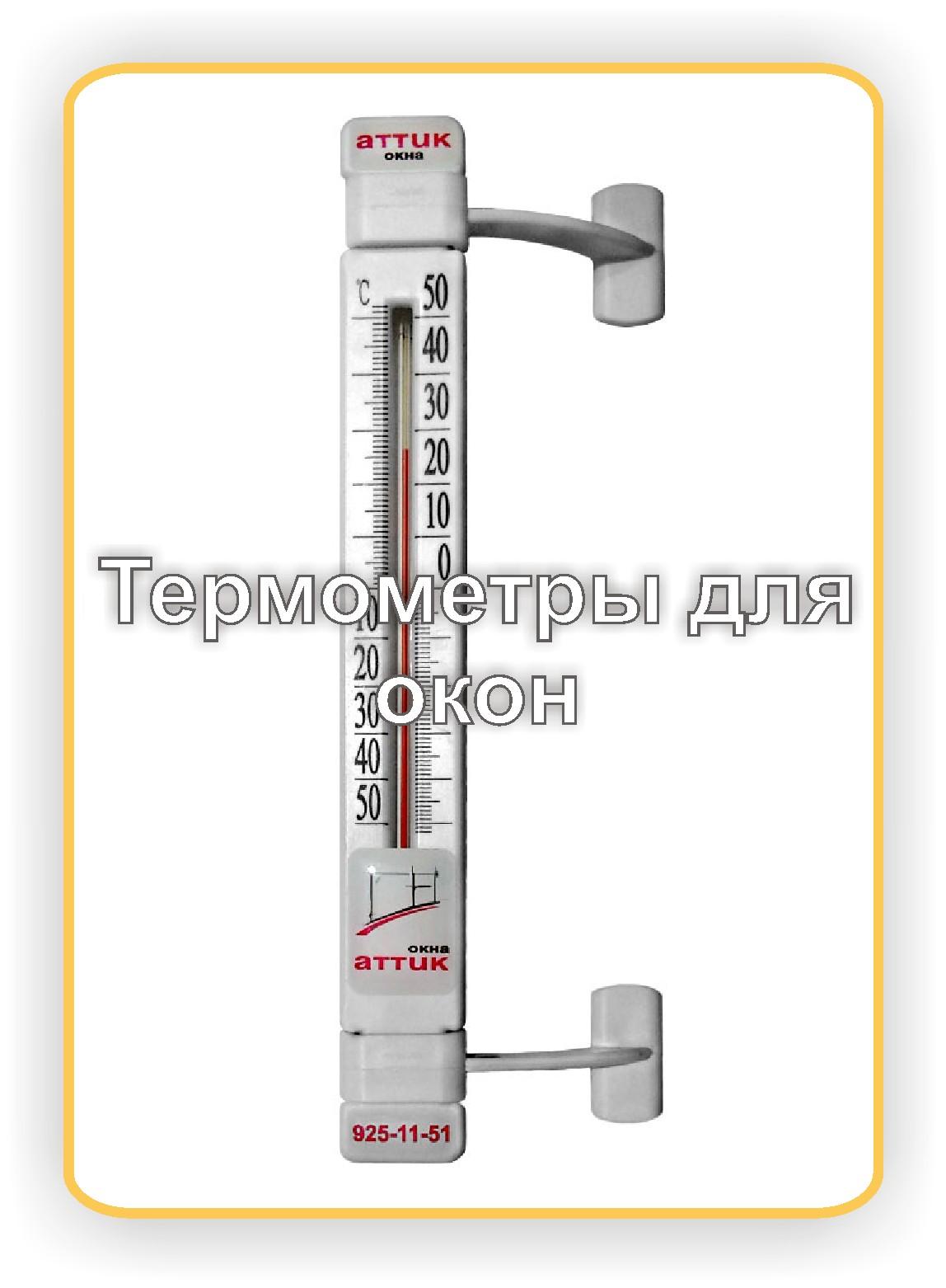 Нанесение рекламы на термометры для окон с логотипом