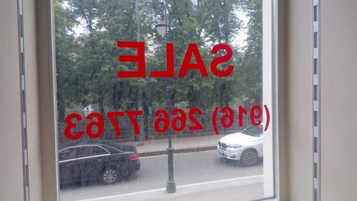 Наклейка на внутреннюю сторону стекла