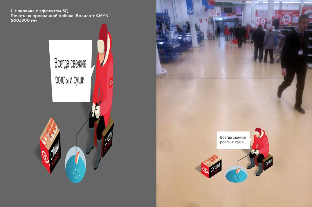 Наклейка на пол с 3D эффектом