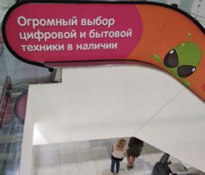 Наклейка на траволаторы и реклама на эскалаторах