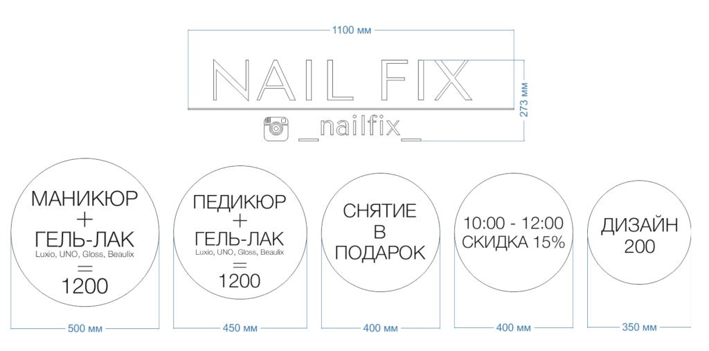 Наклейка ногтевая студия Nail