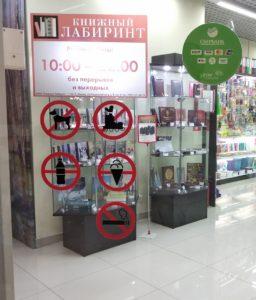 Наклейка режим работы и запрещающие знаки