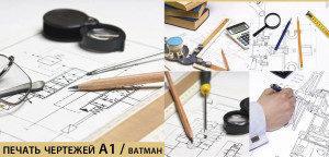Печать чертежей, схем и плакатов