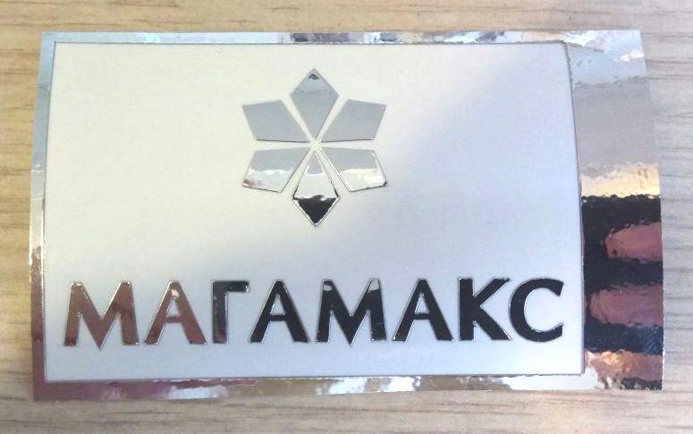Плоттерная резка металлических наклеек