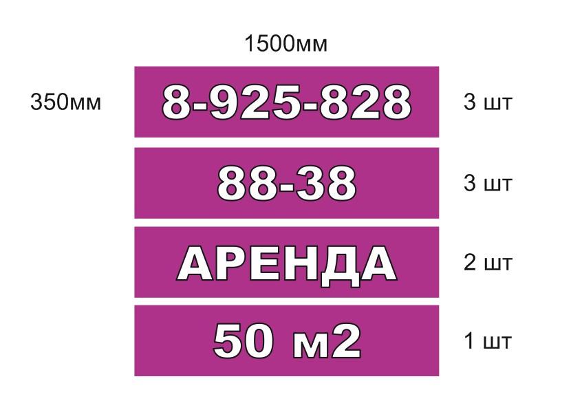 Резка транслюцентной плёнки ORACAL 8500, светорассеивающие наклейки из ОРАКАЛ 8100