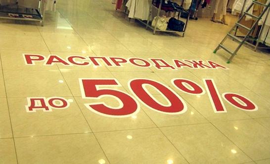 Реклама на полу Акция, Скидки, Распродажа