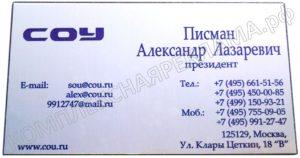 Металлические визитки на заказ в Москве