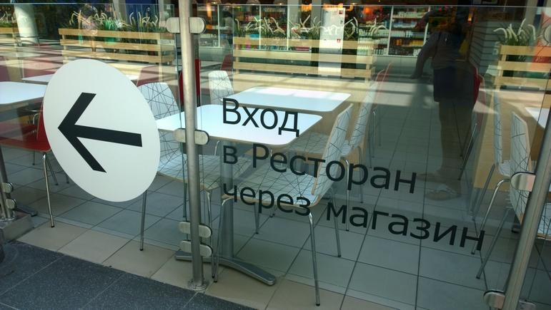 Наклейка на стекло в ТЦ