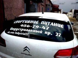 Реклама на заднем стекле авто, текст и телефон