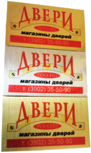 Шильдики на двери металлические, пластиковые и деревянные