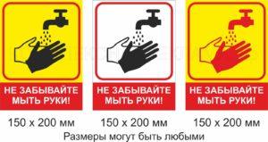 Наклейки - таблички Не забывайте вымыть руки